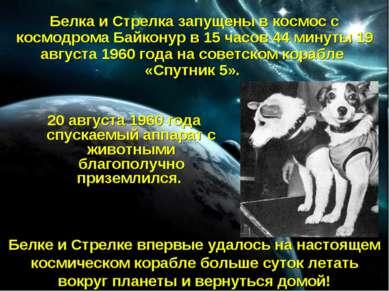 20 августа 1960 года спускаемый аппарат с животными благополучно приземлился....