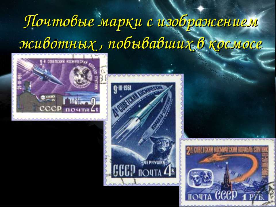 Почтовые марки с изображением животных , побывавших в космосе