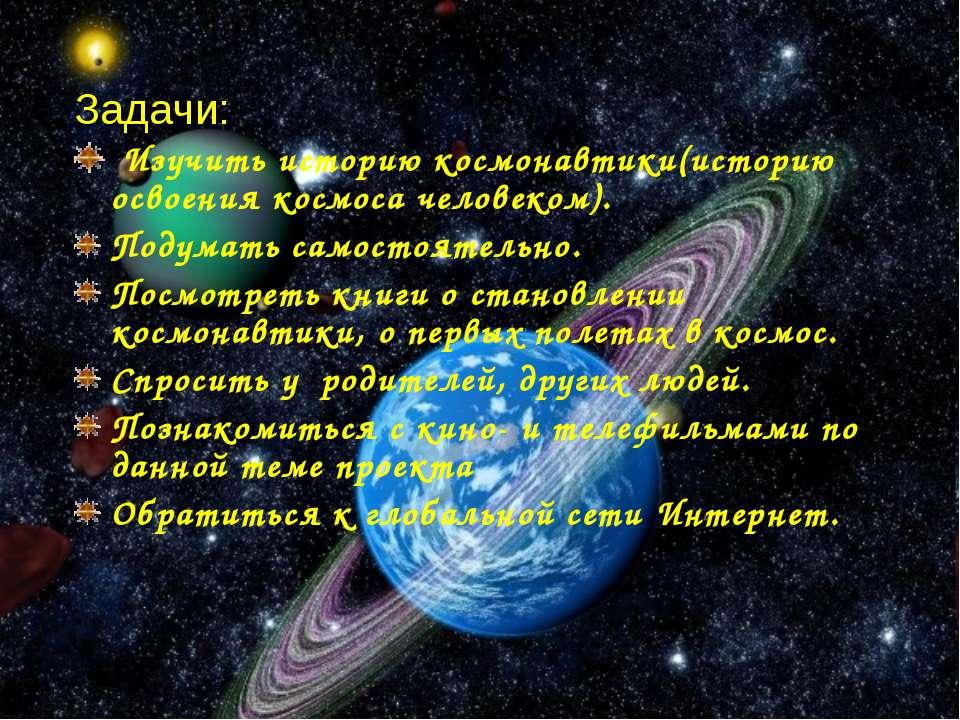 Задачи: Изучить историю космонавтики(историю освоения космоса человеком). Под...