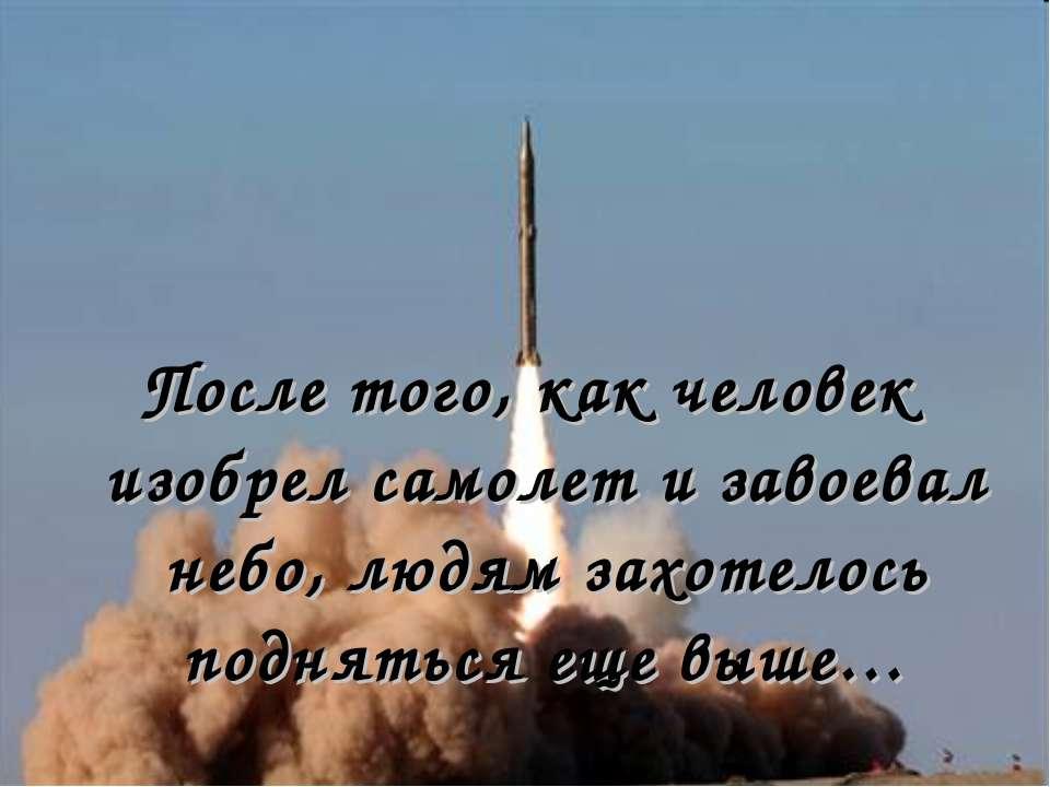 После того, как человек изобрел самолет и завоевал небо, людям захотелось под...