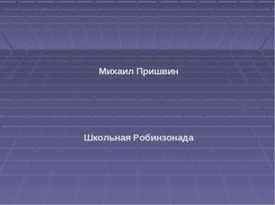 Михаил Пришвин Школьная Робинзонада