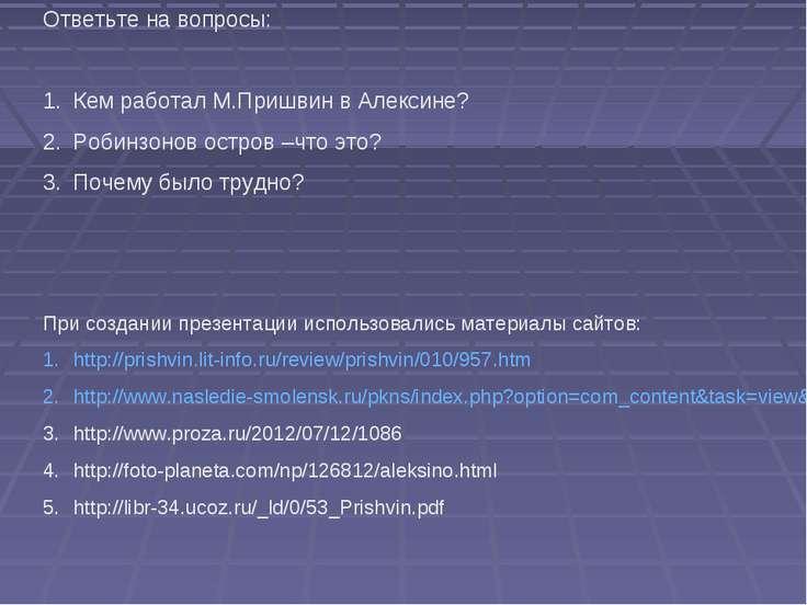При создании презентации использовались материалы сайтов: http://prishvin.lit...