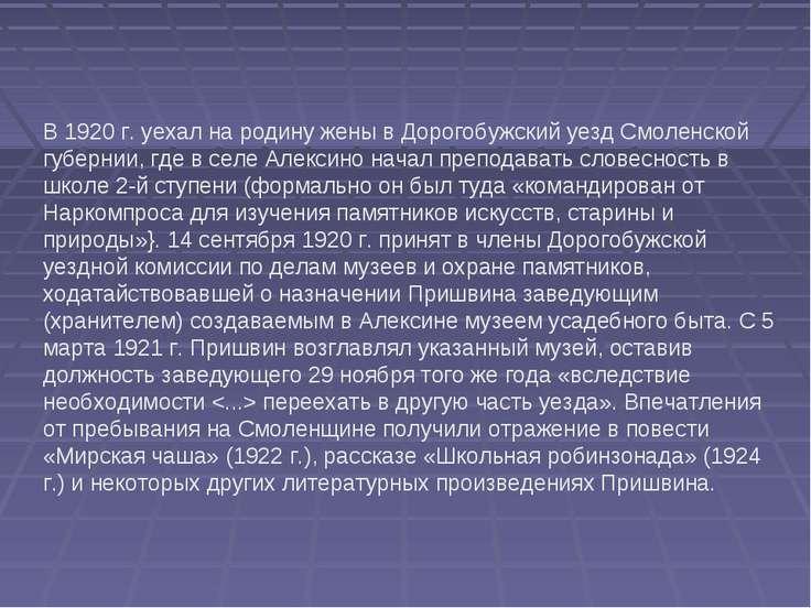 В 1920 г. уехал на родину жены в Дорогобужский уезд Смоленской губернии, где ...