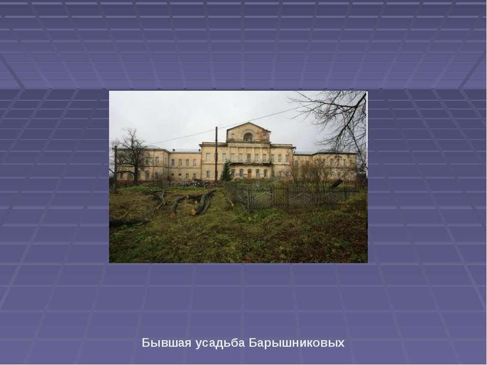 Бывшая усадьба Барышниковых