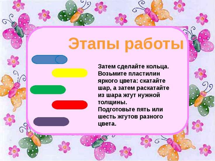 Затем сделайте кольца. Возьмите пластилин яркого цвета: скатайте шар, а затем...