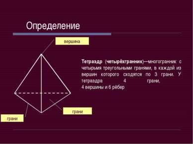 Определение Тетраэдр (четырёхгранник)—многогранник с четырьмя треугольными гр...