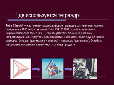 Где используется тетраэдр Tetra Classic®— картонная упаковка в форме тетраэд...