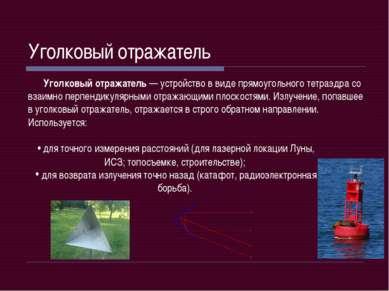 Уголковый отражатель Уголковый отражатель — устройство в виде прямоугольного ...