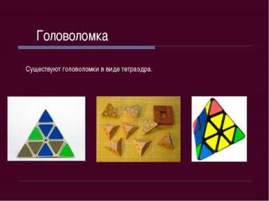 Головоломка Существуют головоломки в виде тетраэдра.