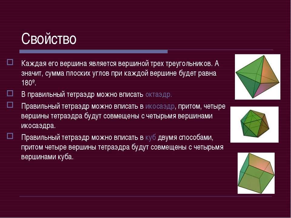 Свойство Каждая его вершина является вершиной трех треугольников. А значит, с...
