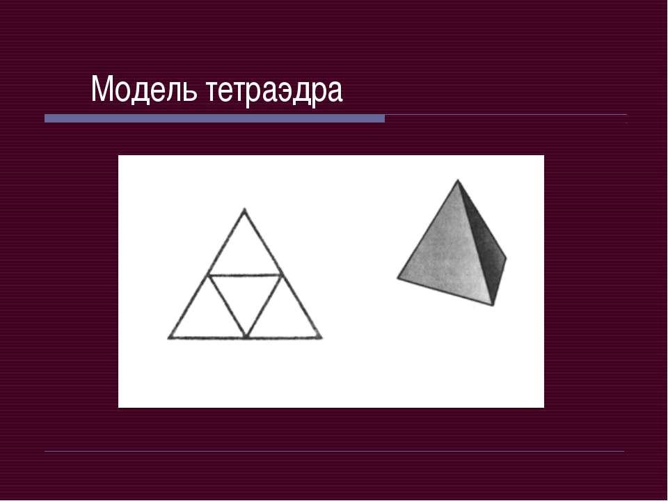 Модель тетраэдра