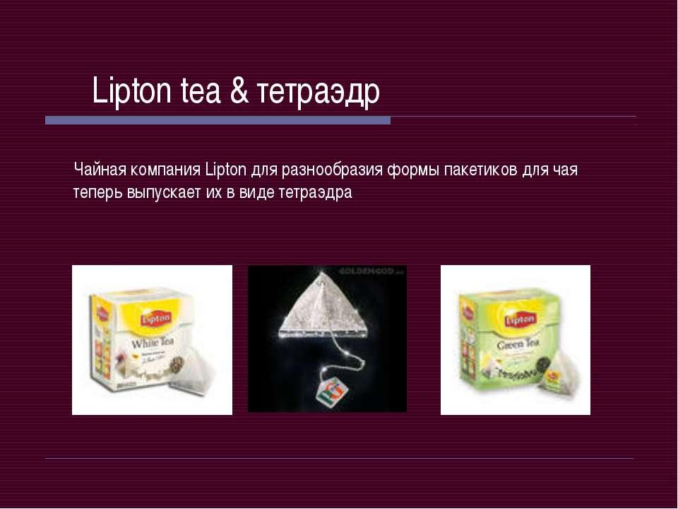 Lipton tea & тетраэдр Чайная компания Lipton для разнообразия формы пакетиков...