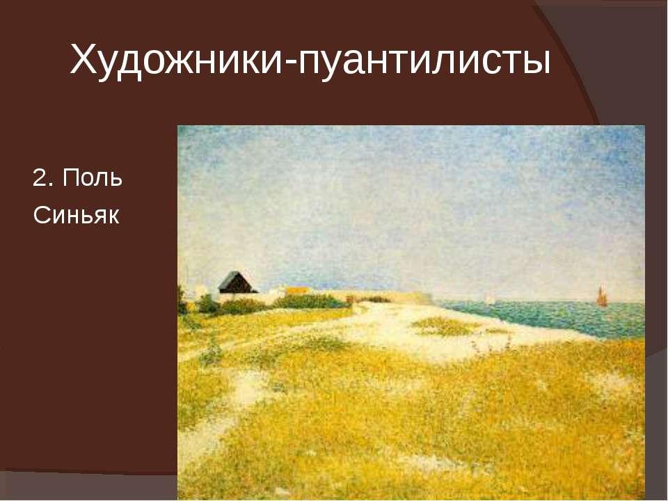 Художники-пуантилисты 2. Поль Синьяк