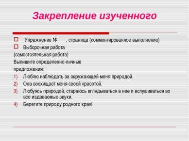 Закрепление изученного Упражнение № , страница (комментированное выполнение) ...
