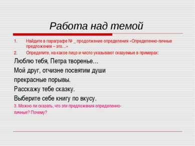 Работа над темой Найдите в параграфе № _ продолжение определения «Определенно...