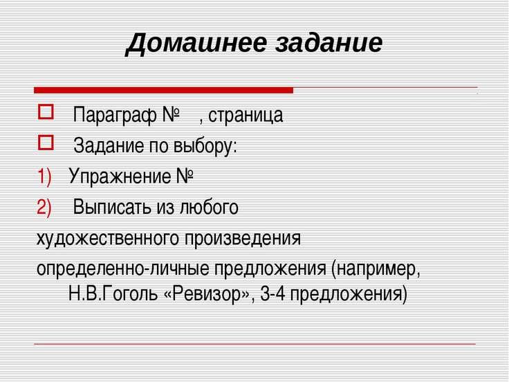 Домашнее задание Параграф № , страница Задание по выбору: Упражнение № Выписа...