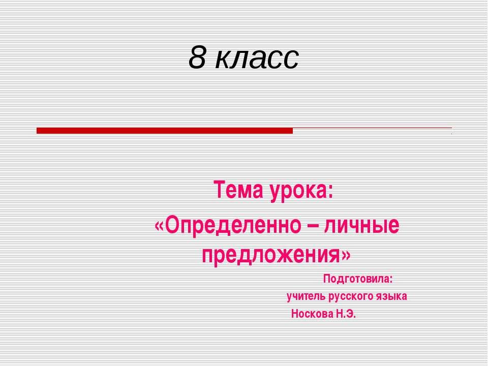 8 класс Тема урока: «Определенно – личные предложения» Подготовила: учитель р...