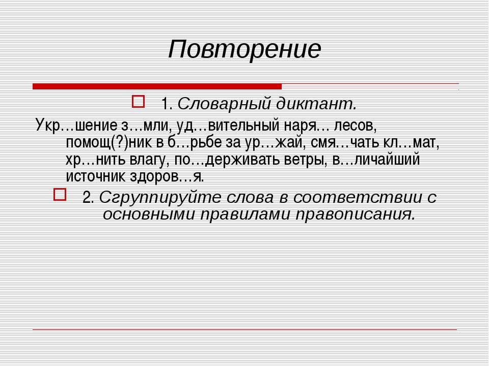 Повторение 1. Словарный диктант. Укр…шение з…мли, уд…вительный наря… лесов, п...