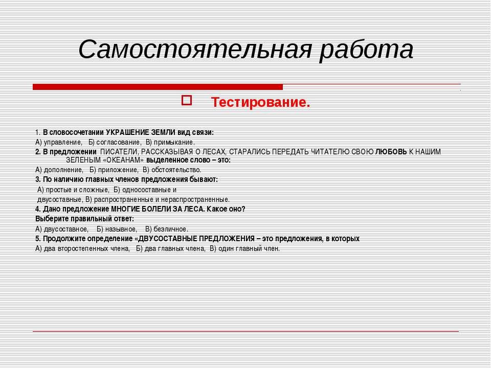Самостоятельная работа Тестирование. 1. В словосочетании УКРАШЕНИЕ ЗЕМЛИ вид ...