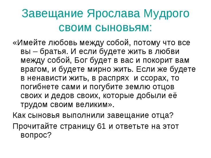 Завещание Ярослава Мудрого своим сыновьям: «Имейте любовь между собой, потому...