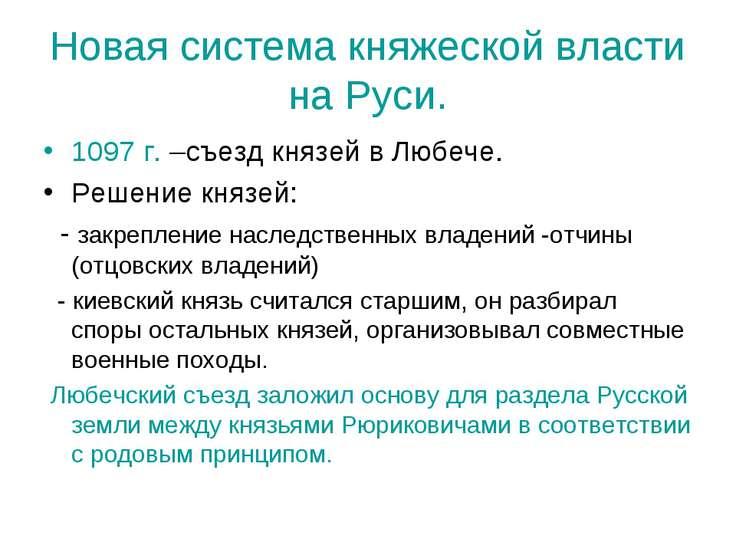 Новая система княжеской власти на Руси. 1097 г. –съезд князей в Любече. Решен...
