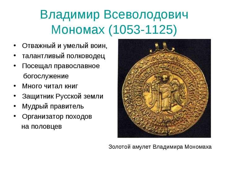 Владимир Всеволодович Мономах (1053-1125) Отважный и умелый воин, талантливый...