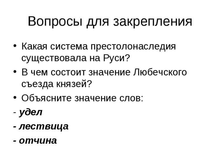 Вопросы для закрепления Какая система престолонаследия существовала на Руси? ...