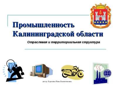 Промышленность Калининградской области Отраслевая и территориальная структура...