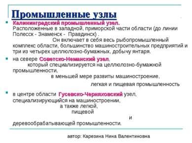 Промышленные узлы Калининградский промышленный узел. Расположенные в западной...