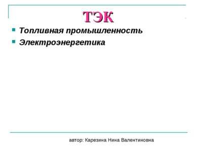 ТЭК Топливная промышленность Электроэнергетика автор: Карезина Нина Валентиновна