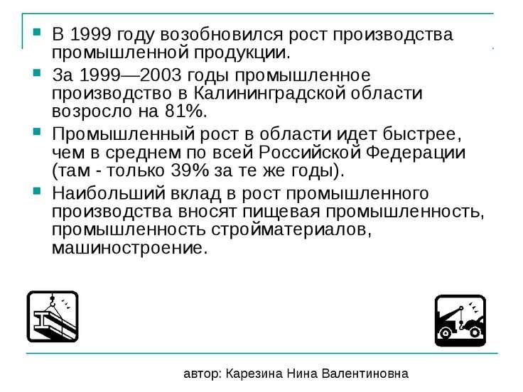В 1999 году возобновился рост производства промышленной продукции. За 1999—20...