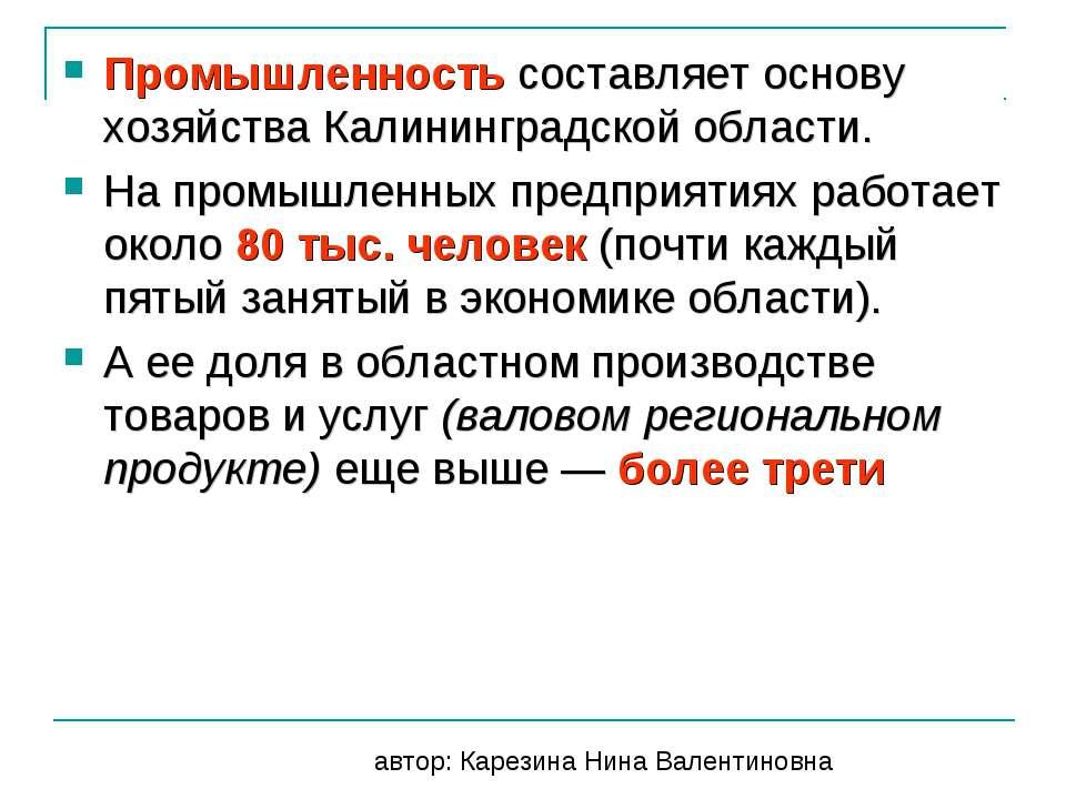 Промышленность составляет основу хозяйства Калининградской области. На промыш...