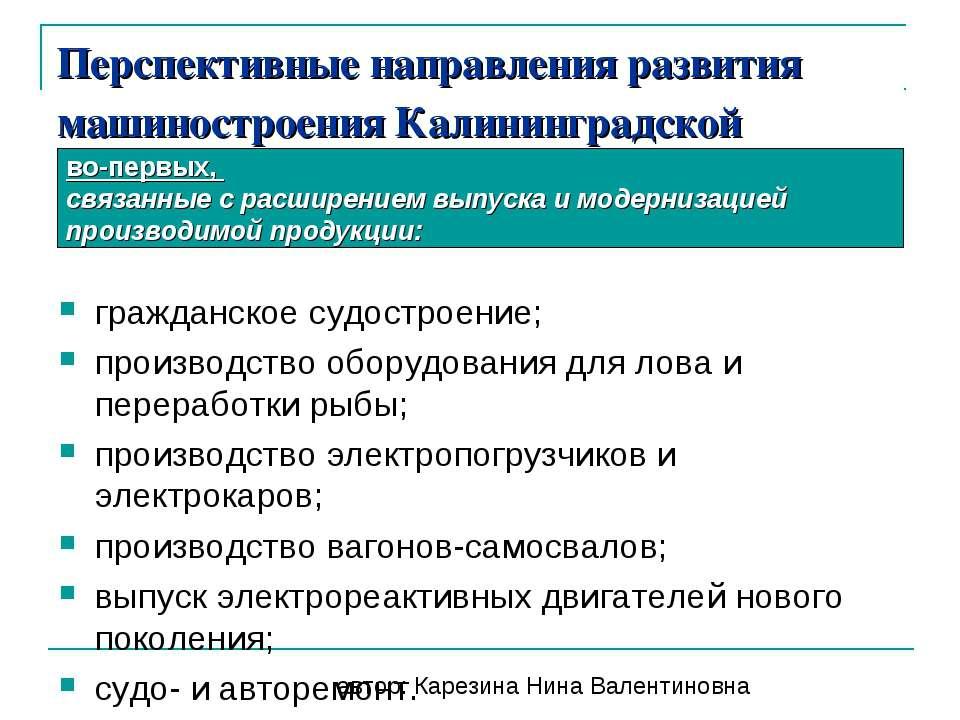 Перспективные направления развития машиностроения Калининградской гражданское...