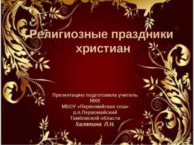 Религиозные праздники христиан Презентацию подготовила учитель МХК МБОУ «Перв...