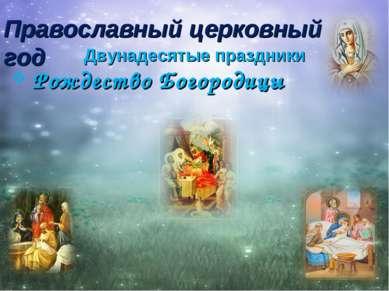 Православный церковный год Двунадесятые праздники Рождество Богородицы