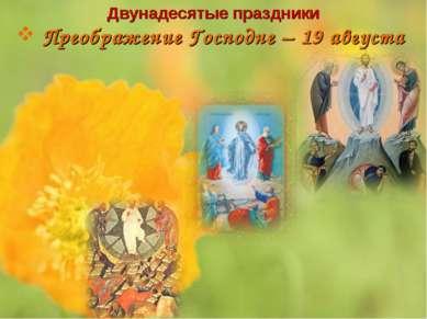 Двунадесятые праздники Преображение Господне – 19 августа