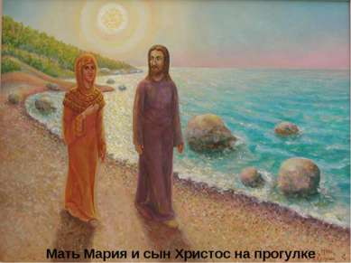 Мать Мария и сын Христос на прогулке