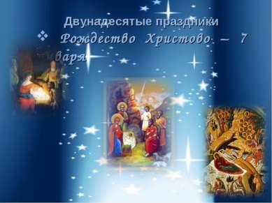 Двунадесятые праздники Рождество Христово – 7 января