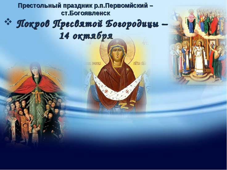Престольный праздник р.п.Первомйский – ст.Богоявленск Покров Пресвятой Богоро...