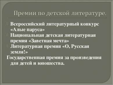 Всероссийский литературный конкурс «Алые паруса» Национальная детская литерат...