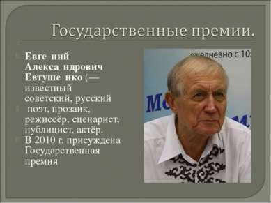 Евге ний Алекса ндрович Евтуше нко(— известный советский,русский поэт,про...