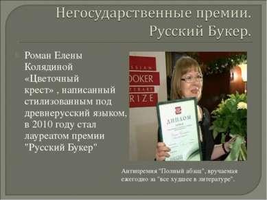 Роман Елены Колядиной «Цветочный крест» ,написанный стилизованным под древне...