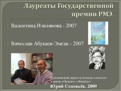Валентина Изилянова - 2007 Вячеслав Абукаев-Эмгак - 2007 Исполняющий директор...