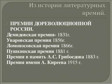 ПРЕМИИ ДОРЕВОЛЮЦИОННОЙ РОССИИ. Демидовская премия- 1831г. Уваровскаяпремия 1...