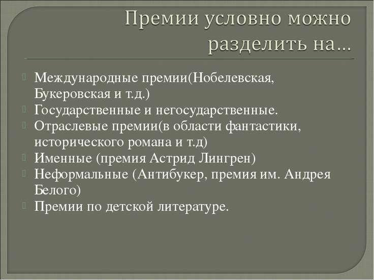 Международные премии(Нобелевская, Букеровская и т.д.) Государственные и негос...