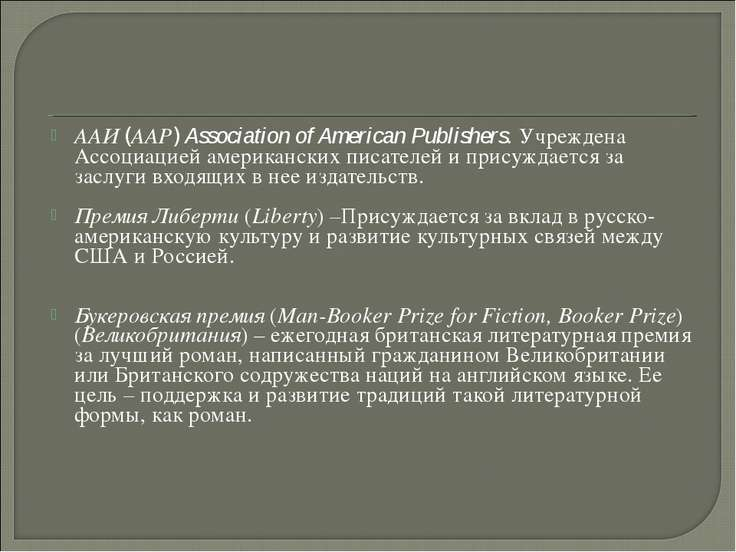 ААИ (ААР) Association of American Publishers. Учреждена Ассоциацией американс...