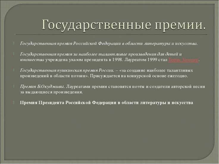 Государственная премия Российской Федерации в области литературы и искусства....