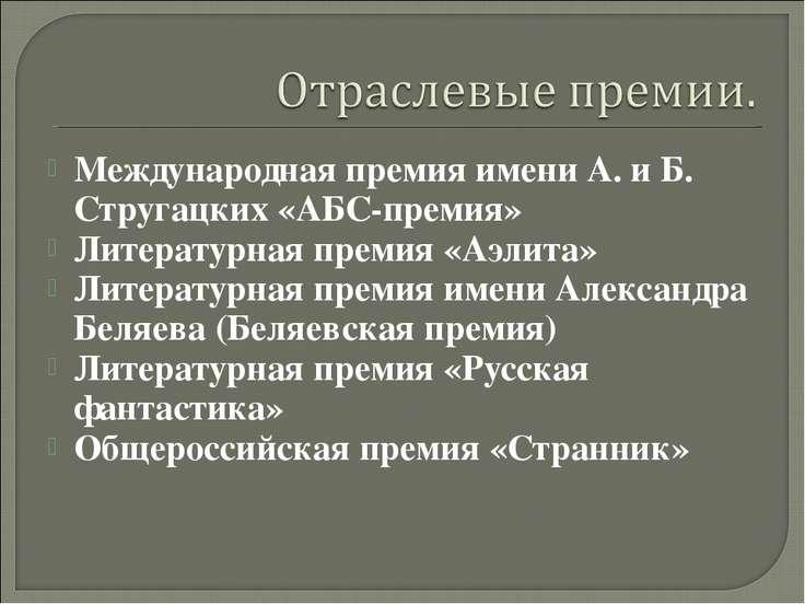 Международная премия имени А. и Б. Стругацких «АБС-премия» Литературная преми...