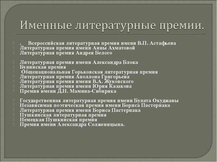 .Всероссийская литературная премия имени В.П. Астафьева Литературная пре...
