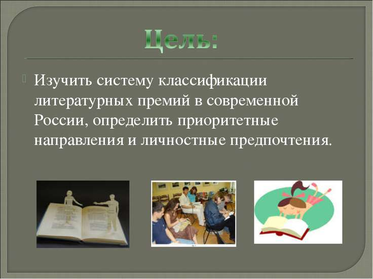 Изучить систему классификации литературных премий в современной России, опред...